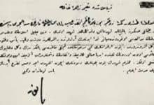 Photo of Çanakkale Şehit Mektupları